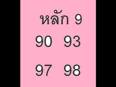 เลขเด็ด 16/5/59 เลขกำลังวันจันทร์ เข้าทุกงวด รีบเปิดก่อนใคร lotto thailand