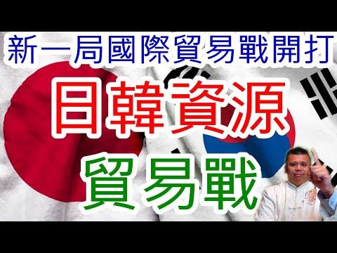 日韓貿易戰開打!韓國將如何面臨日本的瘋狂猛攻?美國美聯儲的寬鬆政策,是否是川普的民調大補帖?中國成長率放緩,香港與台灣問題進逼,中國應如何自處?