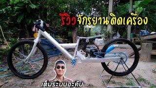 สุดจัด..!! รีวิวจักรยานติดเครื่อง