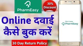 How To Use PharmEasy App | How To Order Medicine in PharmEasy App | Online दवाई कैसे बुक करें screenshot 1