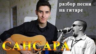 Как играть: БАСТА - САНСАРА на гитаре (Полный Разбор Песни)