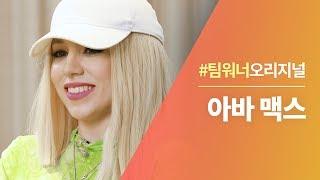 #Team워너 Original : 아바 맥스 (Ava Max) 인터뷰