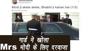 PM Modi in US : Guard opens car door to welcome 'Mrs Modi', gets surprised |वनइंडिया हिंदी