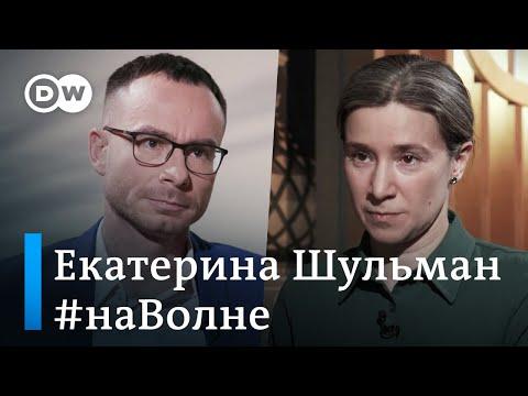 План Путина: китайский, казахский или белорусский сценарий смены власти? Екатерина Шульман #НаВолне
