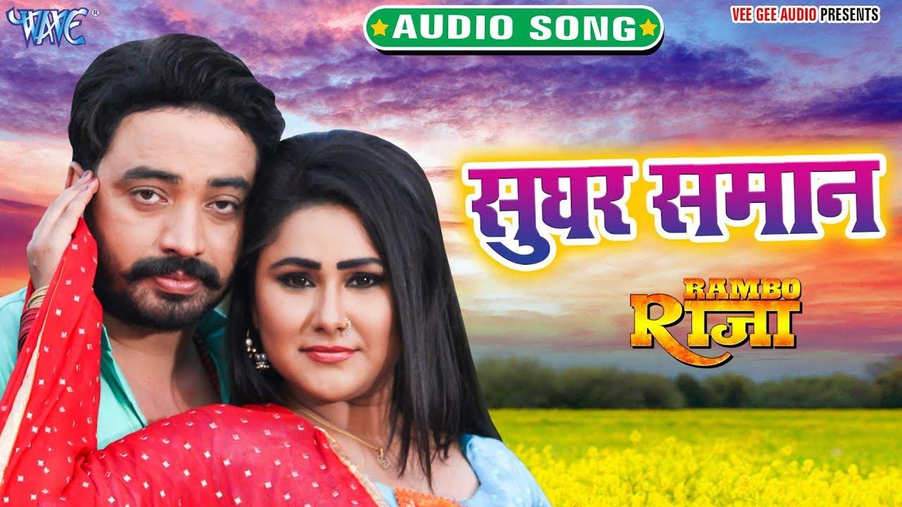 Download Sughar Saman #भोजपुरी 2020 का सबसे धमाकेदार Song सुघर सामान I Rambo Raja I Superhit Bhojpuri Song