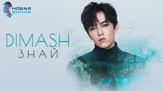 Dimash Kudaibergen - Know ~ New Wave 2019