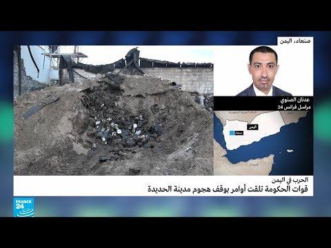 مراسل فرانس24: تحليق الطيران الحربي استمر في سماء الحديدة  - نشر قبل 3 ساعة