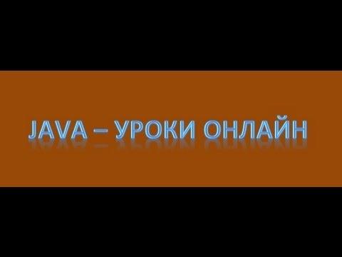 Java - Примеры использования ООП. Урок 17!