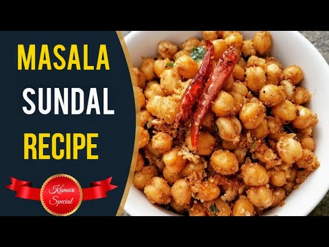 Masala Sundal Recipe in Tamil | மசாலா சுண்டல் | Masala Sundal in Tamil | Masala Sundal Recipe |