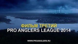 "Pro Anglers League 2014 ""ФИЛЬМ ТРЕТИЙ"" (4K Resolution)"