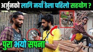 अर्जुनको लागि नयाँ ठेला पुरा भयो सपना ? Himesh Neaupane Arjun Bk