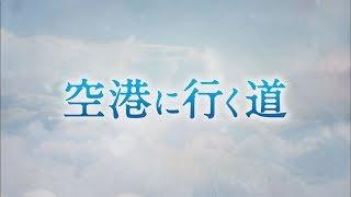 空港に行く道 第16話
