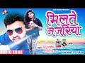 Mithu Marshal का 2018 का फाडू Romantic Song || मिलते नजरिया || Milate Najariya