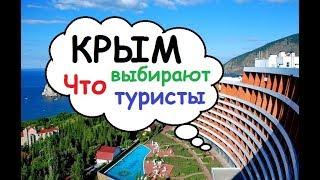 Крым, туристы отказываются от отелей и выбирают частный сектор