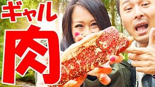 【ギャル肉】一切れ◯万円の高級肉をヒールの高いギャルに食わせてみたら落ちるのか??否!!心がどん底まで落ちたのはオレじゃないのか?MAJIDE