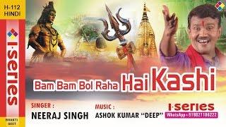 Neeraj Singh Original Song   Bam Bam Bol Raha Hai Kashi    Shiv Bhakti Geet.
