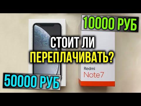 iPhone XR vs Redmi Note 7! Стоит ли переплачивать за дорогой смартфон?