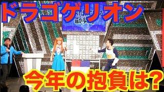 【チャンネル登録よろしくお願いします!】 ドラゴゲリオンというコンビ...