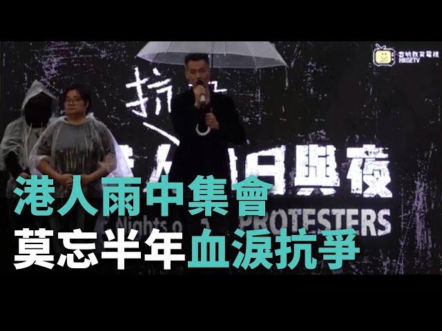 港人雨中集會 莫忘半年血淚抗爭《這樣看中國》