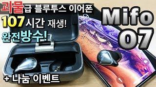 괴물급 블루투스 이어폰! 미포O7 개봉/솔직리뷰 방수테스트! + 나눔이벤트