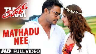 mathadu-nee-full-song-tarak-kannada-movie-songs-darshan-sruthi-hariharan