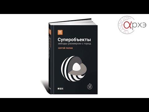 Сергей Попов: Суперобъекты: