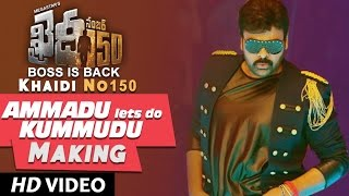 Ammadu Lets Do Kummudu Song Making | Khaidi No 150 | Chiranjeevi, Kajal | V V Vinayak | DSP