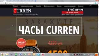 видео продажа часов через интернет