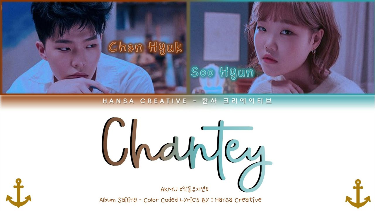 AKMU (악동뮤지션) - 'Chantey' Lyrics Color Coded (Han/Rom/Eng)