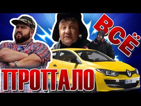 Renault Megane не заводится/ Погасло ВСЕ! /Pitermega & Anosoff