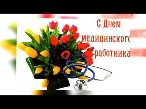 Лучшее поздравление с Днем медика!