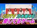 【CDTV】神回!乃木坂46で愛してるゲーム最強王決定戦