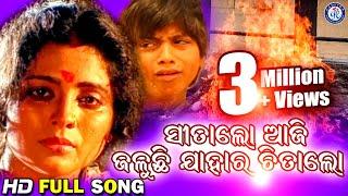 Sita Lo Aji Jaluchi Jahara Chita Lo | ସୀତା ଲୋ ଆଜି ଜଳୁଛି | Udandi Sita Movie Song