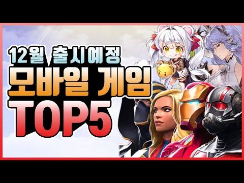 2020년 12월 출시예정 신작 모바일게임 TOP5!! 12월엔 어떤 게임이??