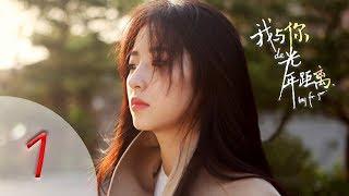 Long for you 01 Engsub | Snow girl 01 (Song Wei long,Zhou yu tong,Wang Riley)