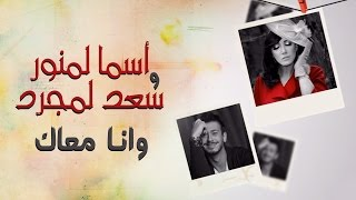Asma Lmnawar & Saad Lamjarred - Wana Maak (Official Audio) | أسما لمنور و سعد لمجرد - وانا معاك