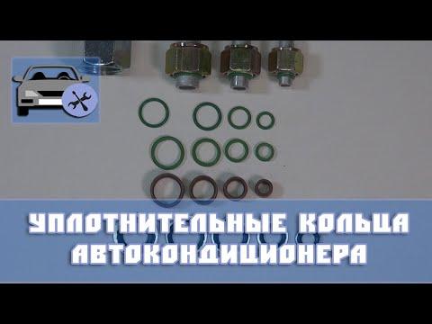 Уплотнительные кольца автокондиционеров
