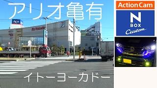 東京亀有にあるイトーヨーカドー アリオ亀有の駐車場入出庫動画です。 ...