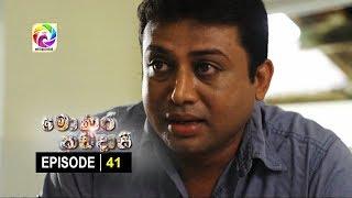 Monara Kadadaasi Episode 41 || මොණර කඩදාසි | සතියේ දිනවල රාත්රී 10.00 ට ස්වර්ණවාහිනී බලන්න... Thumbnail