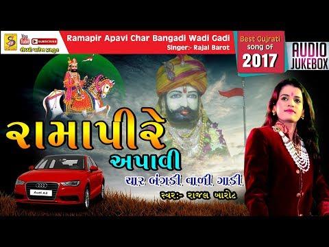 Rajal barot new song 2017 Ramapir apavi char bangadi wadi gadi