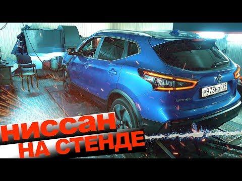 РАЗОБЛАЧЕНИЕ Nissan QASHQAI Замер на СТЕНДЕ / Проверку не прошел!