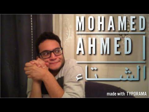 Mohamed Ahmed | الشتاء