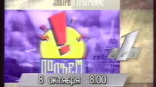 Заставка и начало программы передач ОРТ, 08 10 1995