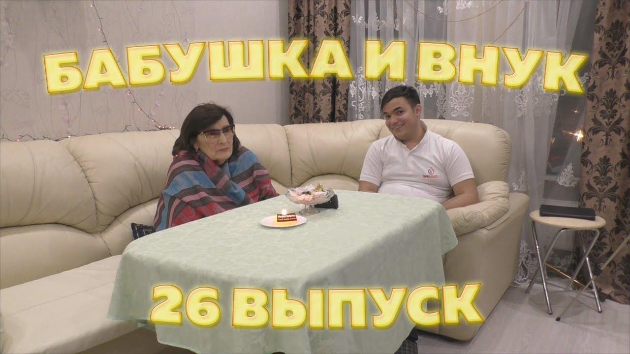 Бабушка и Внук - 26 Выпуск (27.12.2017) | 5 СЕЗОН