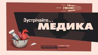 Зустрічайте Медика [UA] / Meet the Medic