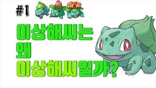 [포켓몬어원편] 이상해씨는 왜 '이상해씨'일까? - [전자오랏맨]