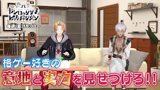 【予告!】ギルティやろうぜ!ヤシロ&ササキのレバガチャダイパン #44