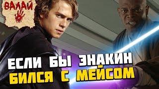Если бы Энакин Скайуокер дрался с Мейсом Винду (Звездные Войны: Месть Ситхов)