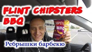 Flint Chipsters BBQ Ребрышки Барбекю Новинка Флинт Чипстерс Барбекю Обзор Иван Кажэ
