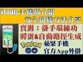 Pokemon Go - 蘋果官方app外掛 - itools 手機版安全掛機法